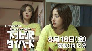 【ドラマ24】下北沢ダイハード~人生最悪の一日~ 第5話『最高のSEXをする女』