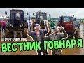 Программа Вестник говнаря | Фестиваль НАШЕСТВИЕ 2017: грязь и русский рок