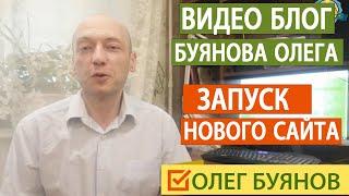 Запуск нового сайта - Видео блог Буянова Олега