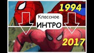 ЧЕЛОВЕК-ПАУК(2017) + ЧЕЛОВЕК-ПАУК(1994) ИНТРО SpiderMan 2017  Live Action 90's Cartoon Opening