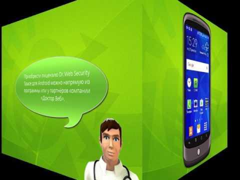 Как заменить демо Dr.Web для Android на коммерческую лицензию