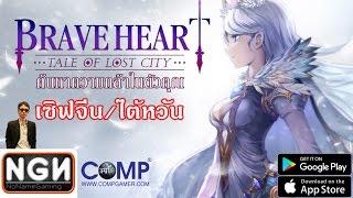 เกมมือถือ Brave Heart : Tale Of Lost City แนว MMORPG มาใหม่เซิฟไทยเปิดแล้ว (Review/Gameplay)