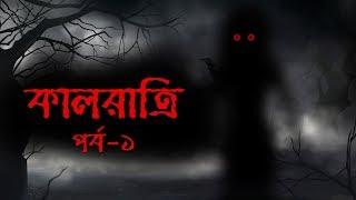 কালরাত্রি পর্ব-১   Kaal Ratri Part-1   Bengali Horror Cartoon by Animated Stories