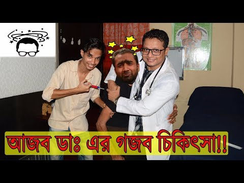Bangla best funny video | আজব ডাঃ এর গজব চিকিৎসা | Bangla New Funny Video