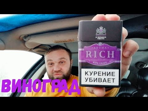 Aroma Rich Виноград