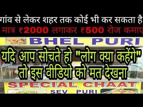 Bhelpuri business can be done by anybody & anywhere //मात्र ₹2000 लगाकर ₹500 रोज का फायदा