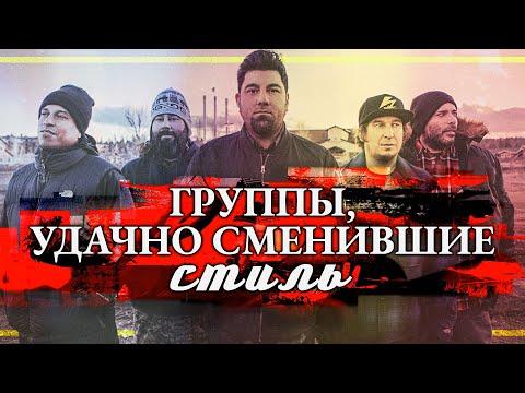 Удачно сменившие стиль группы. Топ-7. PMTV Channel