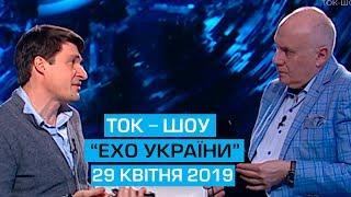 """Ток-шоу """"Ехо України"""" від 29 квітня 2019 року"""
