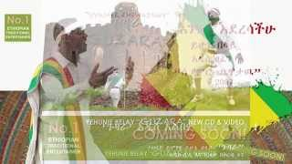 Yehunie belay -  SIYAMER CHEWATAW ሲያምር ጨዋታው New song 2014