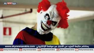 بالفيديو.. احذروا المهرجين الإرهابيين عند سفركم لأوروبا