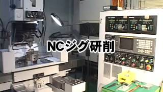 81 NCジグ研削 thumbnail