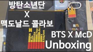 방탄소년단 X 맥도날드 콜라보 굿즈 언박싱(?) / B…