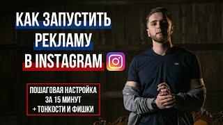 как настроить таргет рекламу в Instagram? Самый легкий способ настроить рекламу в Инстаграм