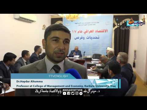 Marjaeyat Horizon - Iraq's Economic Chances and Challenges in 2017