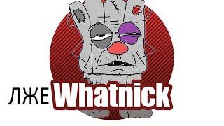Пародия на Whatnick
