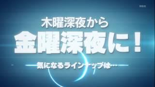 アニメイズム枠 移動告知CM1