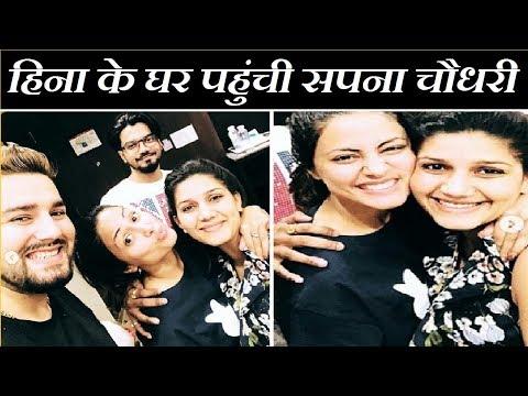 Komolika से मिलने पहुंची Sapna Chaudhary   Watch Inside Pictures   Hina-Sapna Get together