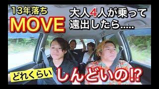 【修行なみ!?】13年落ちのMOVE(ムーヴ)に大人4人が乗って遠出したらどれくらいしんどいの?