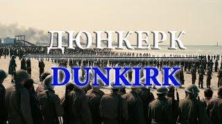 Dunkirk evacuation. Фильм о Дюнкерке