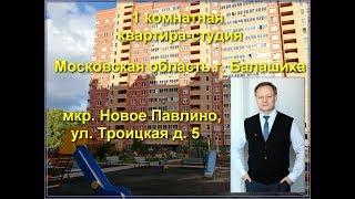купить квартиру в Новое Павлино | Троицк, 5-үй | пәтер Балашихе | Темір жол | Шолу