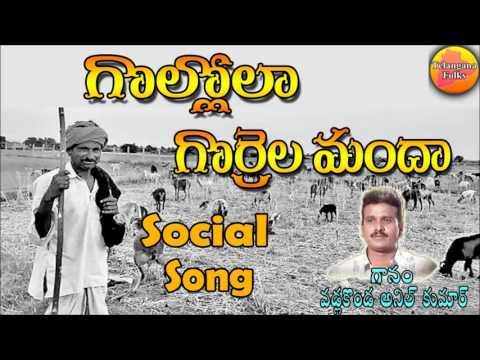 Gollolla Gorrela | Folk Songs | Telangana Folk Songs | Janapada Songs Telugu | Janapada Geethalu