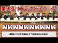 【東大生検証】東大生10人で10文字ネプリーグ!果たして全問正解できるのか?
