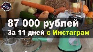 CPA кейс на 87 000 рублей за 11 дней с Инстаграм