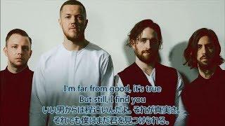 洋楽 和訳 Imagine Dragons - Next To Me
