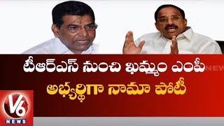 Thummala Nageswara Rao V/S Nama Nageswara Rao | Special Story On Khammam Politics | V6 News