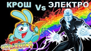 Крутой рэп: КРОШ против ЭЛЕКТРО! Первый тур!