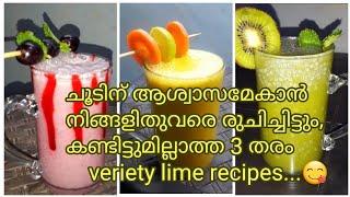 3 വെറൈറ്റി ലൈം||3 Variety lime recipes||Cool drinks in malayalam||Iftar drink||Ramadan drink