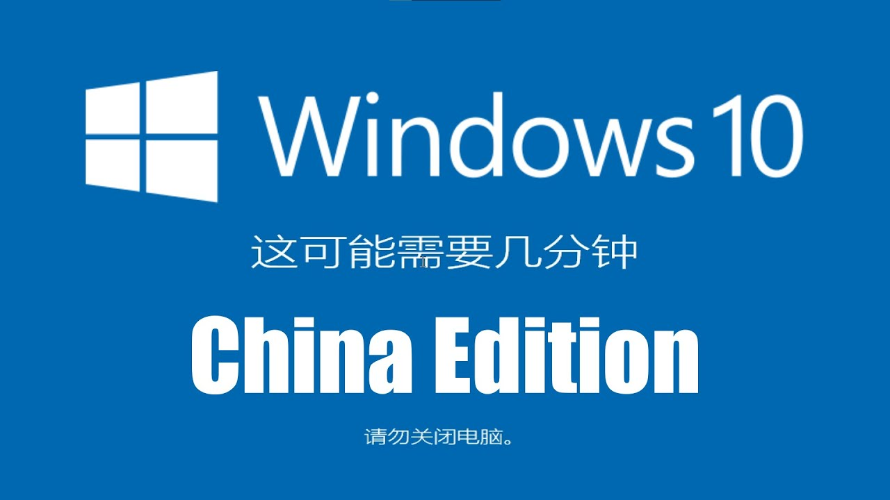 Windows 10 China Edition: How it was meant to be