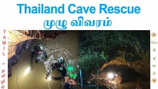 Thailand cave Rescue Latest Update   Tamil   தாய்லாந்து குகை மீட்பு போராட்டம்   Pokkisham   Vicky