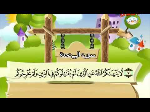 #060 Children repeating Surah Al Mumtahanah