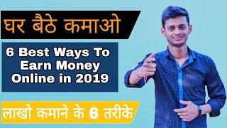 6 Easy Way To EARN Money Online In 2019 , घर बैठे पैसे कमाओ , Business Ideas By Techno Adarsh