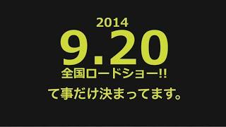 9月20日(土)劇場版全国ロードショー決定! ドラマ版好評放送中! http...