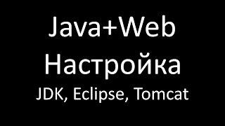 Java+Web (JSP/Servlets). Урок 1: Настройка JDK, Eclipse и Tomcat