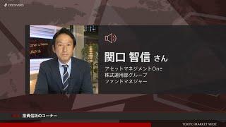 投資信託のコーナー 7月15日 アセットマネジメントOne 関口智信さん