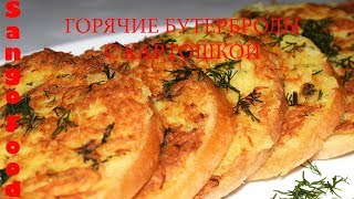 Горячие Бутерброды с Картошкой /Быстрый Завтрак, Перекус /Еда За 15 Минут
