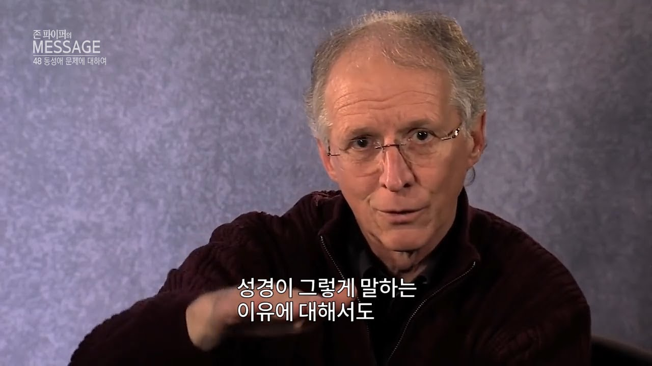 [존 파이퍼] 동성애 문제에 대하여(What Does the Bible Say About Homosexuality?)