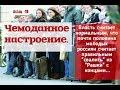 Молодежь не хочет жить в России! Что ждет страну в которой нет перспектив? Песков проблем не видит..