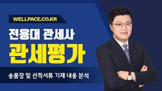 2020 관세사시험 2차 관세평가 전용대 관세사 '송품…
