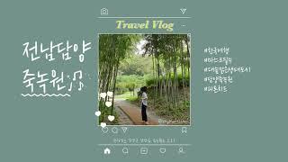 [V-log] 피톤치드 맛집!!! 담양 죽녹원에서 힐링…