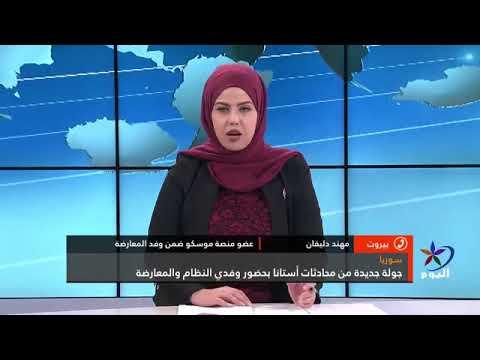 لقاء مهند دليقان على قناة -اليوم- حول عقد جولة المفاوضات الجديدة في مسار آستانا 28/111/2018  - 14:55-2018 / 11 / 28