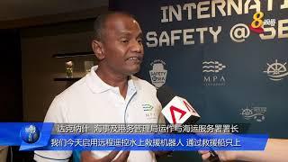 海事及港务局:模拟渡轮意外 首派直升机实施医疗救援