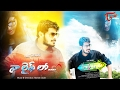 Na Life Lo || Telugu Music Video 2017 || By Naresh Gade, Vidya Sagar Nagavelli