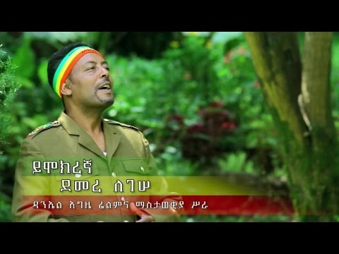 New Ethiopian Music 2016 by Demere Legesse - Yimokregna - Official Music Video