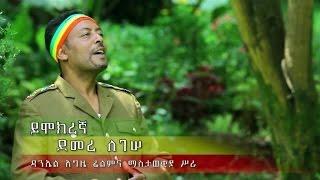 Demere Legesse - Yimokregna ይሞክረኛ (Amharic)