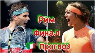 Надаль - Зверев | Ставки на теннис | Прогноз на теннис на сегодня | теннис матч | Рим, финал |
