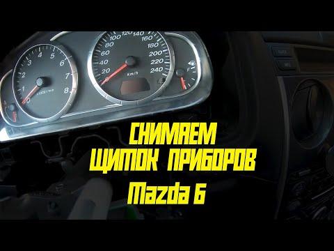 Снятие щитка приборов Mazda 6 GG